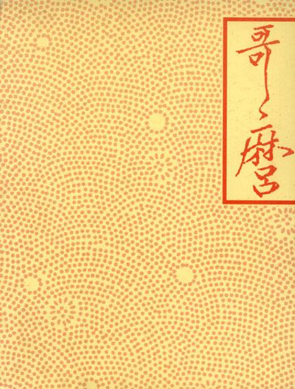 千葉市美術館開館記念 喜多川歌麿展 図版編・解説編2冊組/千葉市美術館