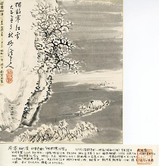 岸浪柳渓色紙「独釣寒江雪」/Ryukei Kishinami