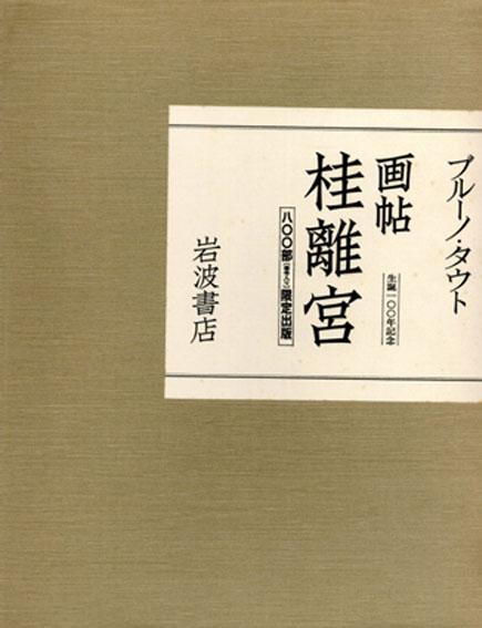 画帖 桂離宮 生誕百年記念/ブルーノ・タウト