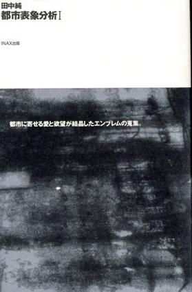 都市表象分析I 10+1 series/田中純 メディア・デザイン研究所編