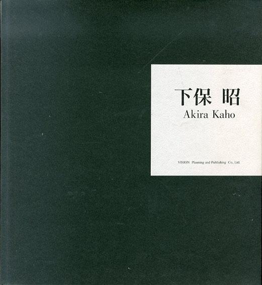下保昭/Akira Kaho