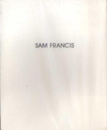 サム・フランシス Monotype printsを中心にして/Sam Francis