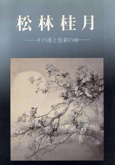 松林桂月展 その墨と色彩の妙 /松林桂月