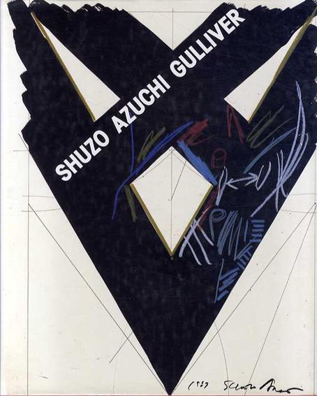 シュウゾウ・アズチ・ガリバー: Shuzo Azuchi Gulliver/安土修三