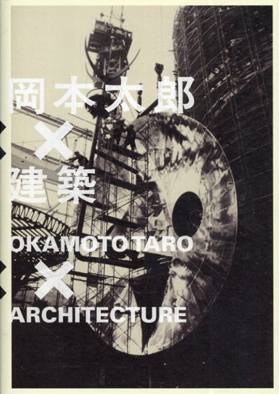 岡本太郎×建築 衝突と協同のダイナミズム/岡本太郎 佐藤玲子/ 木下紗耶子編