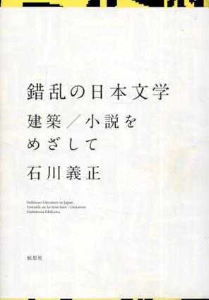 錯乱の日本文学 建築/小説をめざして/石川義正
