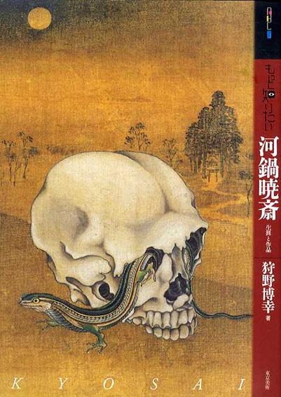 もっと知りたい河鍋暁斎 生涯と作品 アート・ビギナーズ・コレクション/狩野博幸