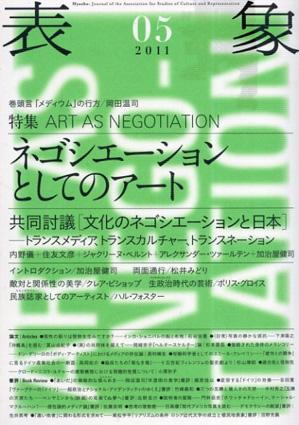 表象05 特集:ネゴシエーションとしてのアート/象文化論学会編集