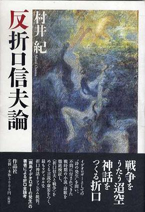反折口信夫論/村井紀