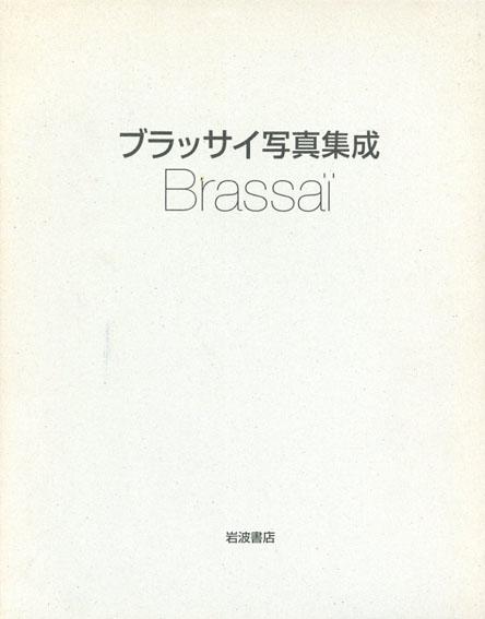 ブラッサイ写真集成 Brassai/アラン・サヤグ、アニック・リオネル=マリー編