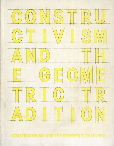構成主義と幾何学的抽象/ロトチェンコ/リシツキー/マックス・ビル/ケネス・ノーランド他収録
