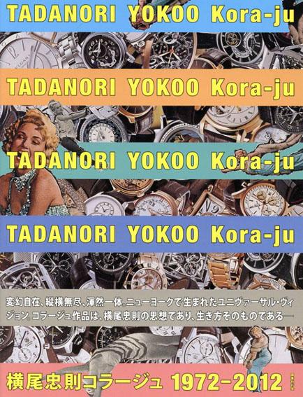 横尾忠則コラージュ 1972-2012/横尾忠則