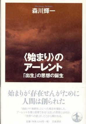 〈始まり〉のアーレント 「出生」の思想の誕生/森川 輝一