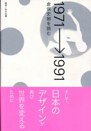 1971→1991 倉俣史朗を読む/鈴木 紀慶