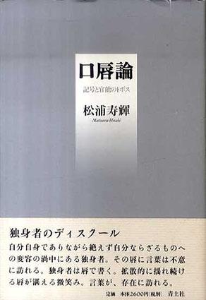 口唇論 記号と官能のトポス/松浦寿輝