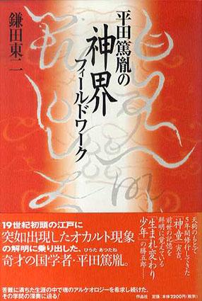 平田篤胤の神界フィールドワーク/鎌田東二