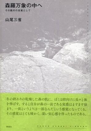 森羅万象の中へ その断片の自覚として 山尾三省ライブラリー/山尾三省