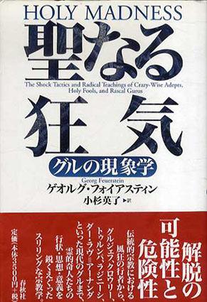 聖なる狂気 グルの現象学/ゲオルグ・フォイアスティン 小杉英了訳