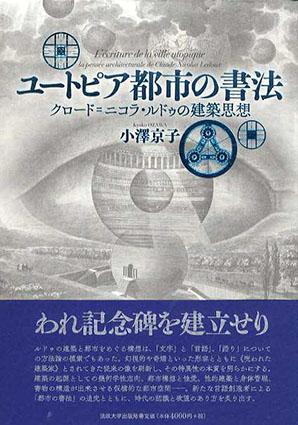 ユートピア都市の書法/小澤京子