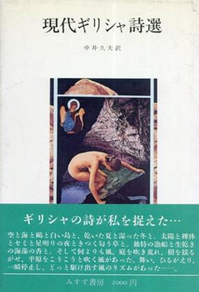 現代ギリシャ詩選/中井久夫訳