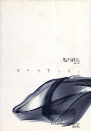 黒の過程 ユルスナール・セレクション2/ユルスナール 岩崎力訳