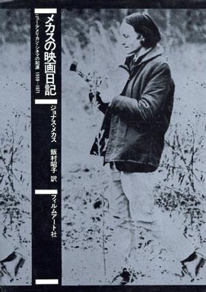メカスの映画日記 ニュー・アメリカン・シネマの起源 1959‐1971/ジョナス・メカス 飯村昭子訳
