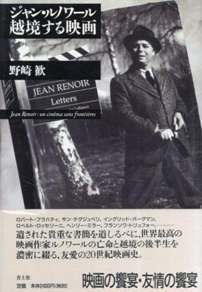 ジャン・ルノワール 越境する映画/野崎歓