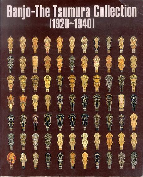 バンジョー 津村コレクション Banjo-The Tsumura Collection: 1920-1940/Akira Tsumura(津村昭)