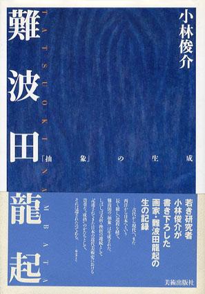 難波田龍起 「抽象」の生成/小林俊介