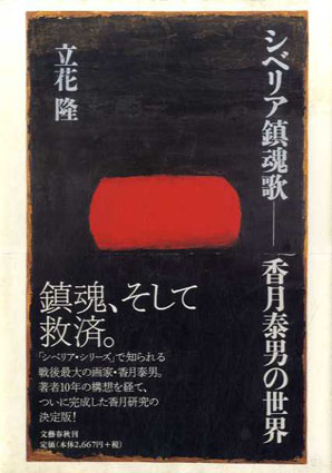 シベリア鎮魂歌 香月泰男の世界/立花隆