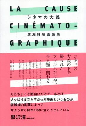 シネマの大義 廣瀬純映画論集/廣瀬純
