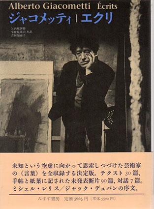 ジャコメッティ エクリ/Alberto Giacometti 矢内原伊作/吉田加南子/宇佐見英治訳