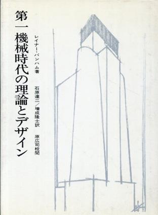 第一機械時代の理論とデザイン/