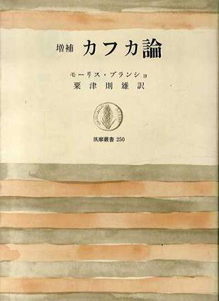 増補 カフカ論 筑摩叢書/モーリス・ブランショ 粟津則雄訳