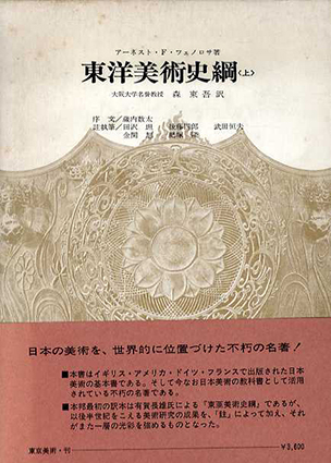東洋美術史網 上巻/E・F・フェノロサ著 森東吾訳