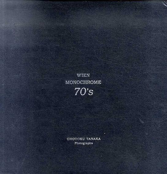 Wien Monochrome 70's/田中長徳