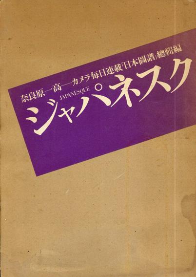 奈良原一高写真集 ジャパネスク カメラ毎日「日本図譜」総集編/奈良原一高
