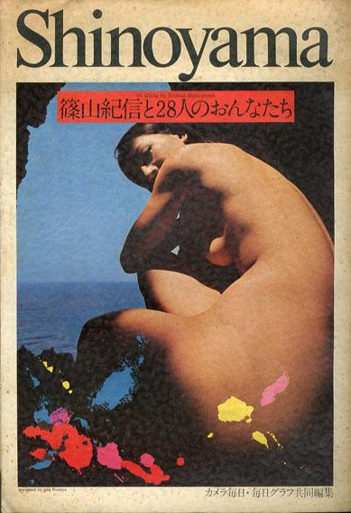 篠山紀信と28人のおんなたち/篠山紀信
