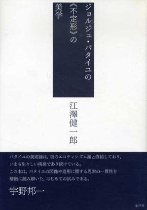 ジョルジュ・バタイユの<不定形>の美学/江澤健一郎