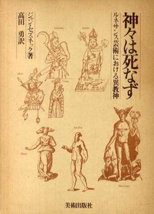 神々は死なず ルネサンス芸術における異教神/ジャン・セズネック 高田勇訳