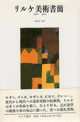 リルケ美術書簡 1902‐1925/ライナー・マリア・リルケ 塚越敏訳