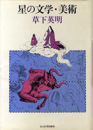 星の文学・美術/草下英明