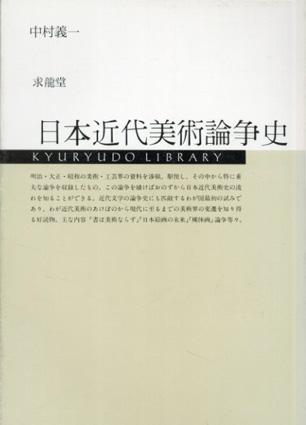 日本近代美術論争史/中村義一