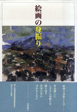 絵画の身振り/山梨俊夫