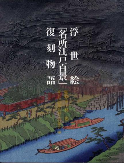 浮世絵「名所江戸百景」復刻物語/小林忠監