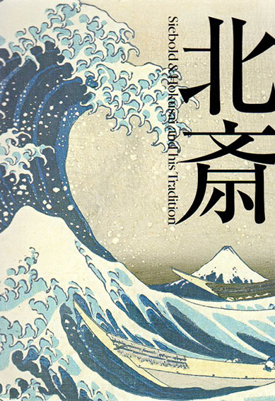 北斎 Siebold & Hokusai and His Tradition/