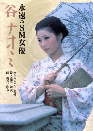 永遠のSM女優 谷ナオミ/みうらじゅん/鈴木義昭/団鬼六