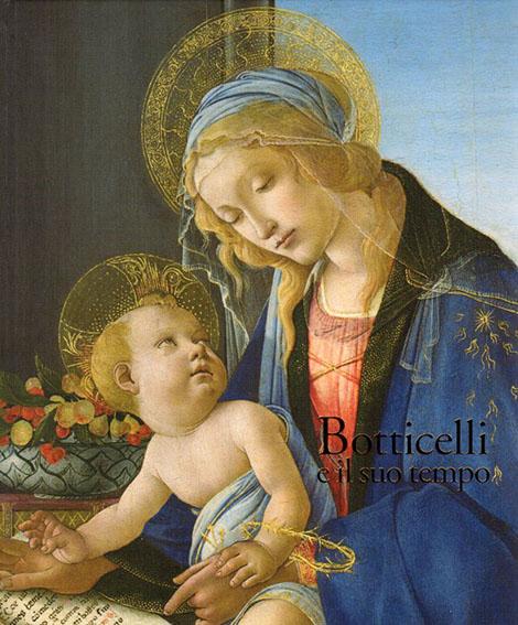 ボッティチェリ展 Botticelli/東京都美術館