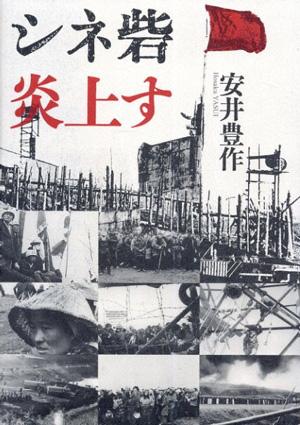 シネ砦 炎上す/安井豊作