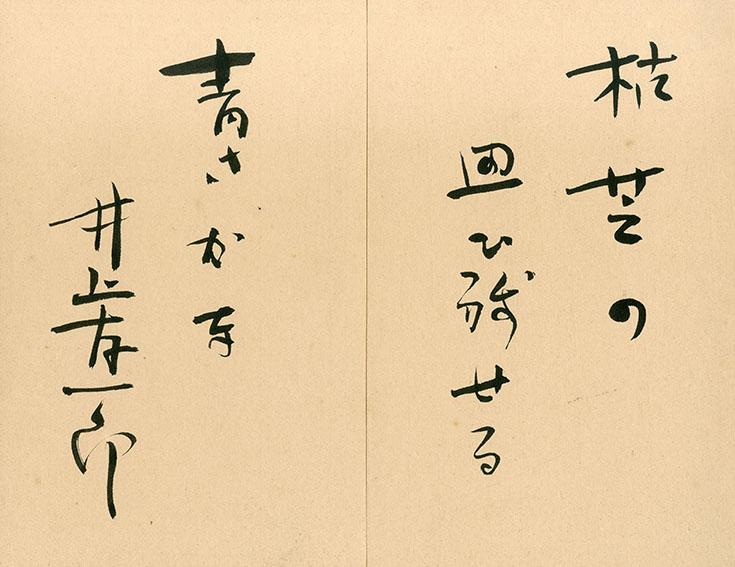 井上友一郎 書/Yuitiro Inoue